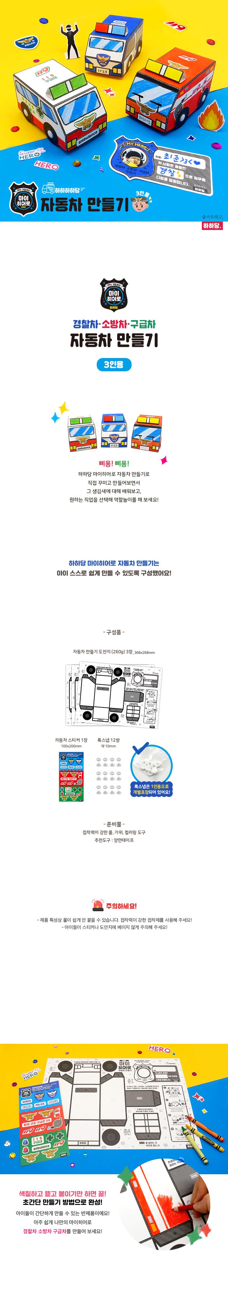 마이히어로 자동차 만들기 - 하하당, 1,200원, 종이공예/북아트, 북아트 패키지