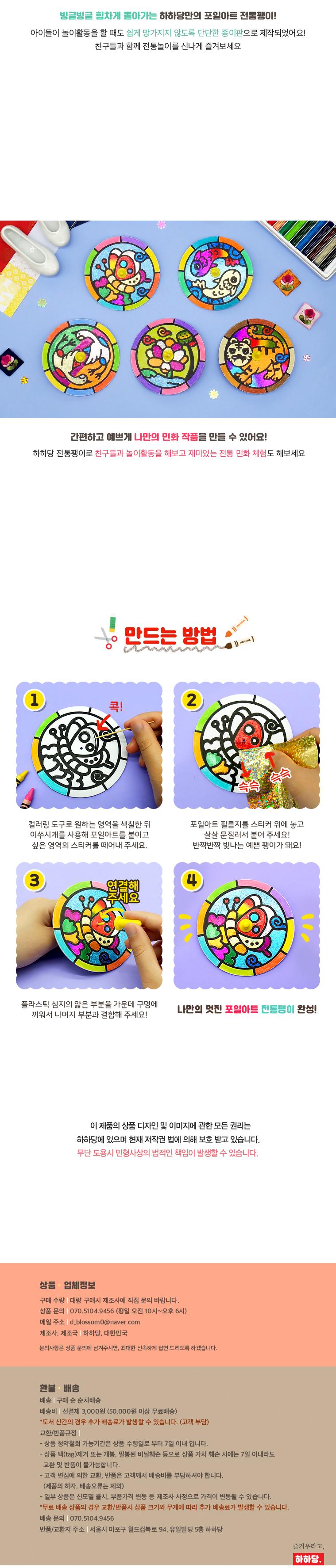 포일아트 팽이 _민화 5종 - 하하당, 4,200원, 전통/염색공예, 기타소품 패키지