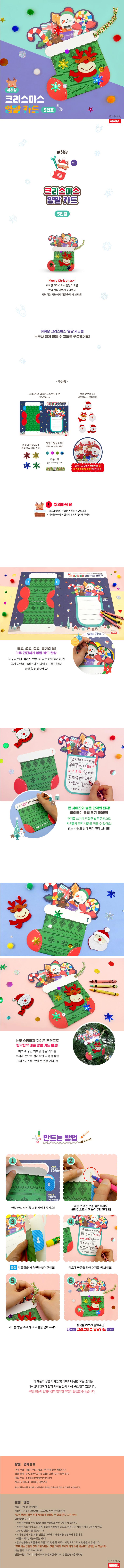 크리스마스 양말카드 5set - 하하당, 9,500원, 종이공예/북아트, 북아트 패키지