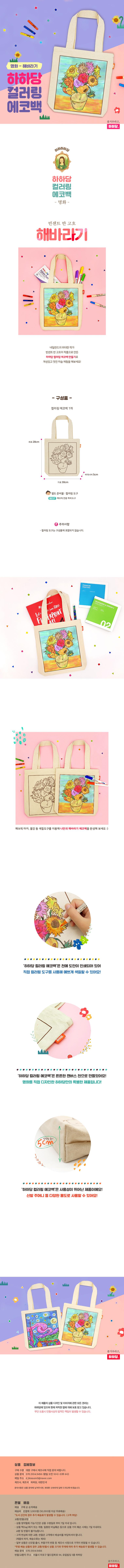 명화 해바라기 - 에코백 만들기 - 하하당, 2,800원, DIY그리기, 캐릭터 그리기
