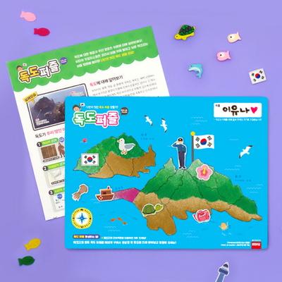 독도 퍼즐 (활동지 포함)