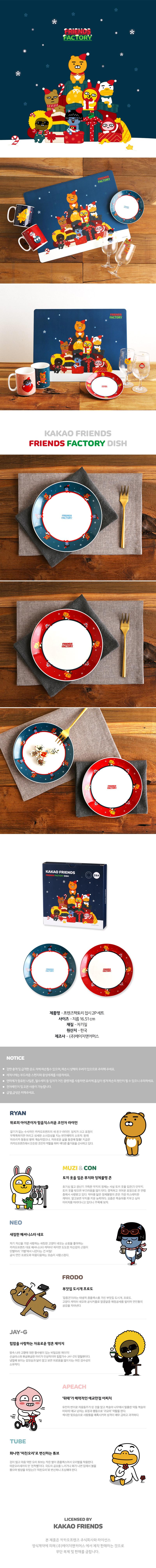 X-mas한정판 카카오프렌즈팩토리 접시 2P세트17,800원-카카오프렌즈생활/패브릭, 식기/용기, 접시/찬기, 접시바보사랑X-mas한정판 카카오프렌즈팩토리 접시 2P세트17,800원-카카오프렌즈생활/패브릭, 식기/용기, 접시/찬기, 접시바보사랑