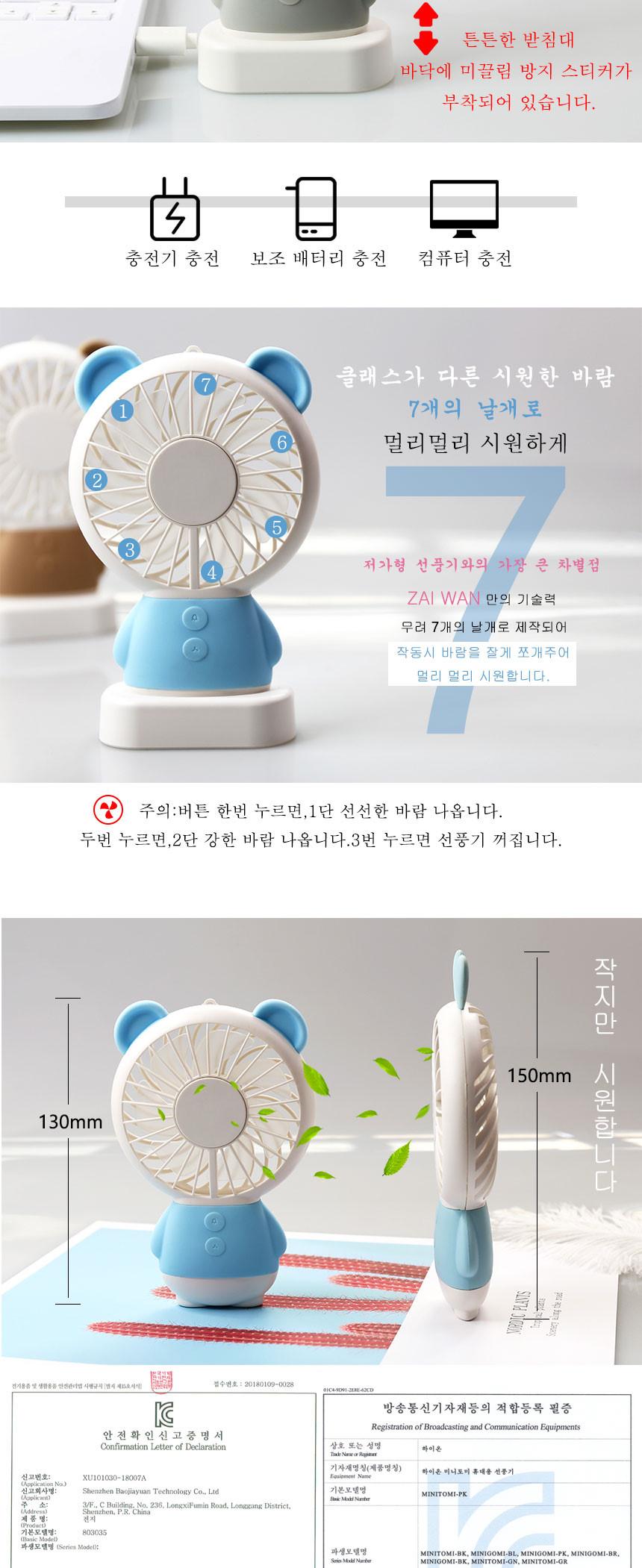 하이온 미니 고미토미 핸드선풍기 - 하이온, 5,400원, USB 계절가전, 선풍기
