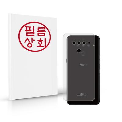 LG V50 씽큐 후면 외부 전신필름 2매