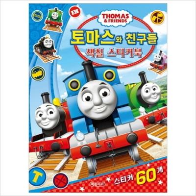토마스와친구들(색칠스티커북)