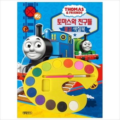 토마스와친구들(물감색칠북)