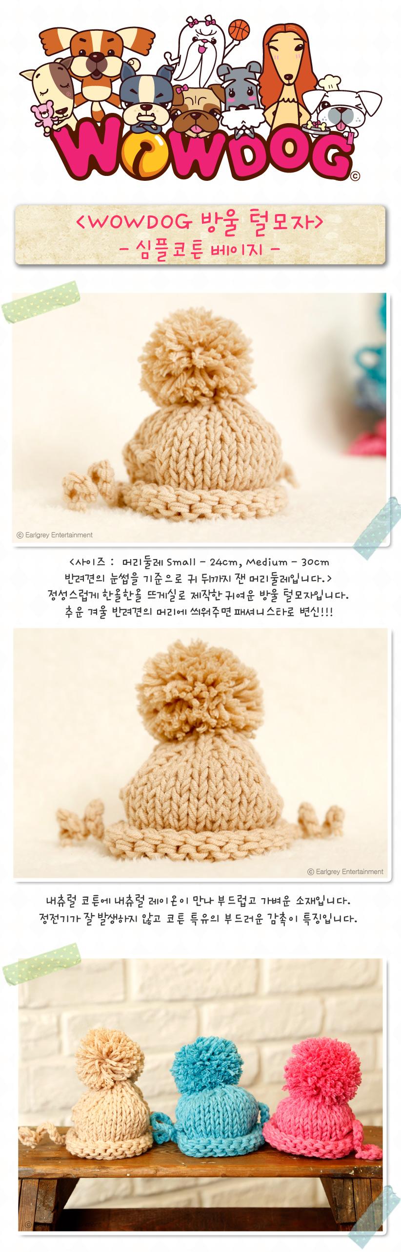 애견 방울 털모자-베이지 - 와우독&와우캣, 14,400원, 의류/액세서리, 액세서리
