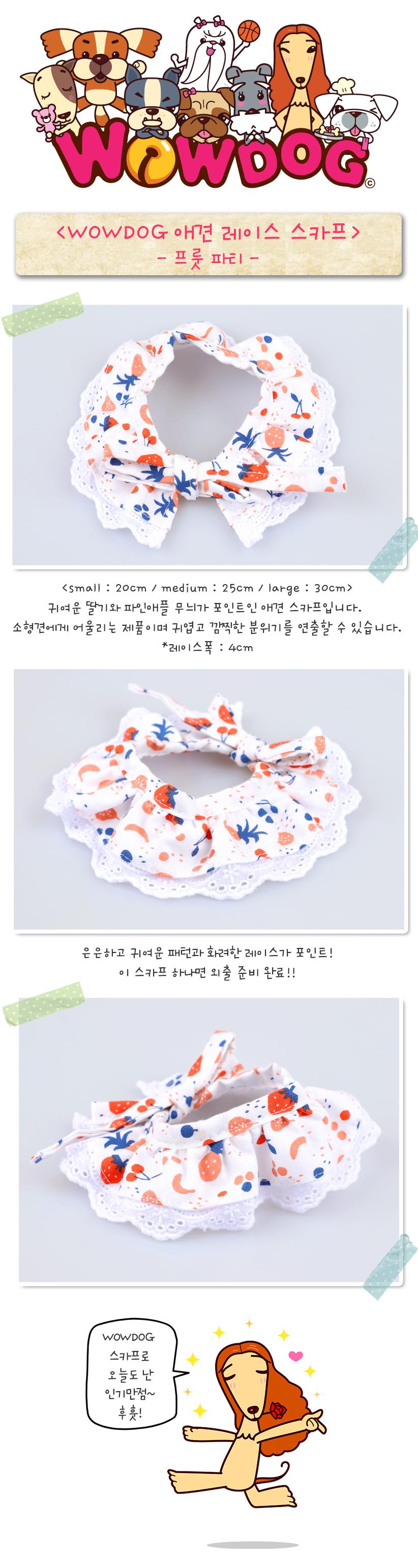 애견 레이스 스카프 - 프룻 파티 - 와우독&와우캣, 8,000원, 의류/액세서리, 액세서리