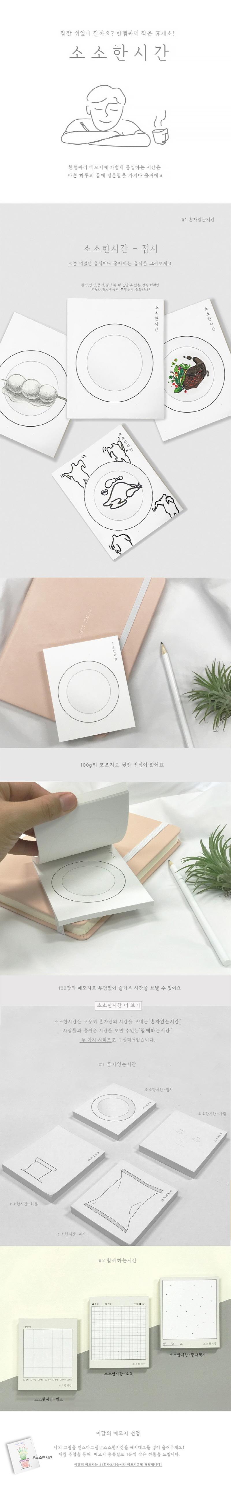 소소한시간 - 접시 - 프리템포, 2,500원, 메모/점착메모, 메모지