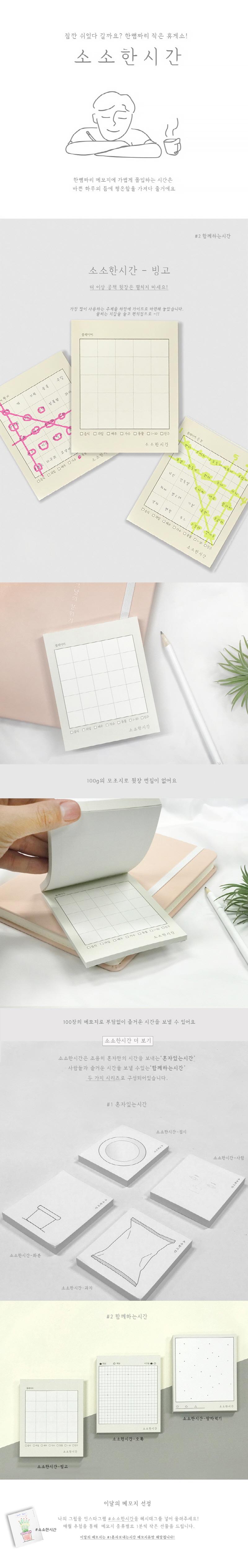 소소한시간 - 빙고 - 프리템포, 2,500원, 메모/점착메모, 메모지
