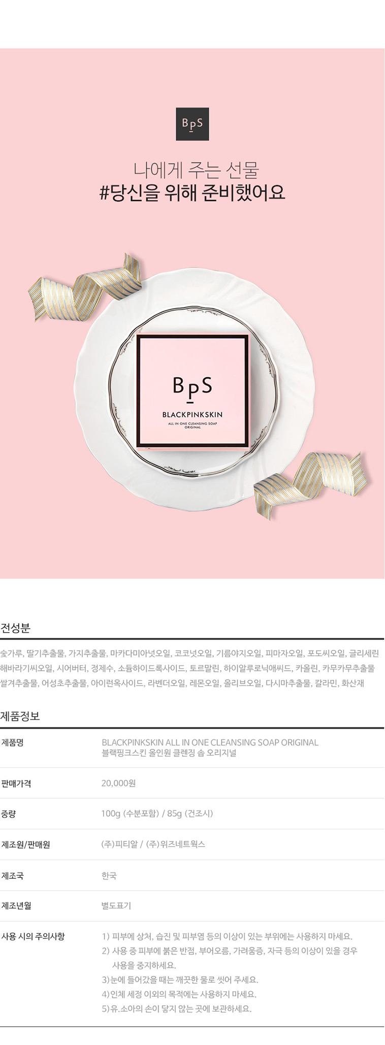 블랙핑크스킨 올인원 클렌징솝 - 비피에스, 15,000원, 비누, 클렌징바