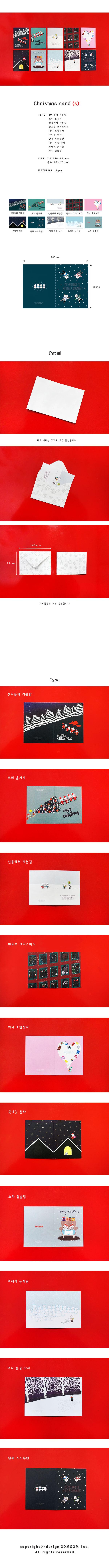 Chrismas card_(s) (10종 중 택 1) - 디자인곰곰, 1,000원, 카드, 크리스마스 카드