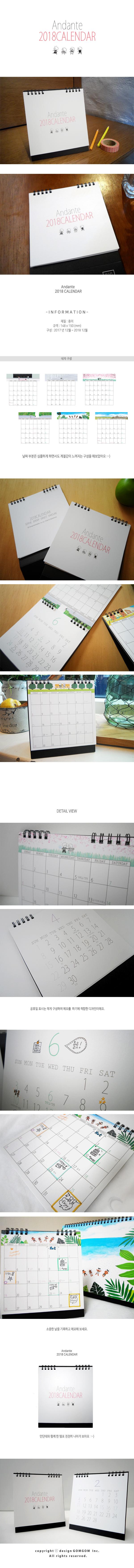 2018 Andante Calendar4,500원-디자인곰곰디자인문구, 다이어리/캘린더, 캘린더, 탁상캘린더날짜형바보사랑2018 Andante Calendar4,500원-디자인곰곰디자인문구, 다이어리/캘린더, 캘린더, 탁상캘린더날짜형바보사랑