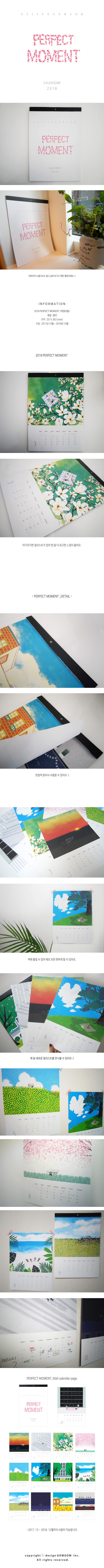 2018 Moment wall calendar6,500원-디자인곰곰디자인문구, 다이어리/캘린더, 캘린더, 벽걸이캘린더날짜형바보사랑2018 Moment wall calendar6,500원-디자인곰곰디자인문구, 다이어리/캘린더, 캘린더, 벽걸이캘린더날짜형바보사랑