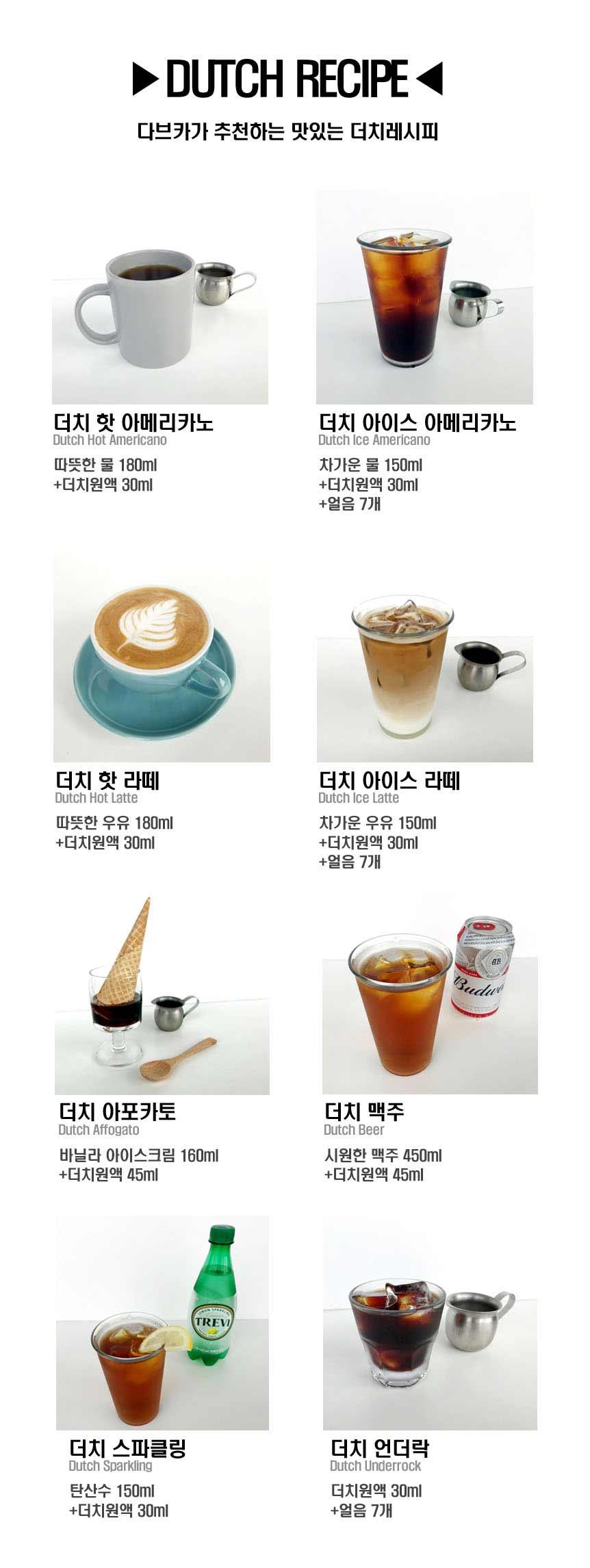 콜드브루더치커피원액 선물-액상커피3종-500ml-g - 다브카커피, 16,900원, 커피, 더치커피