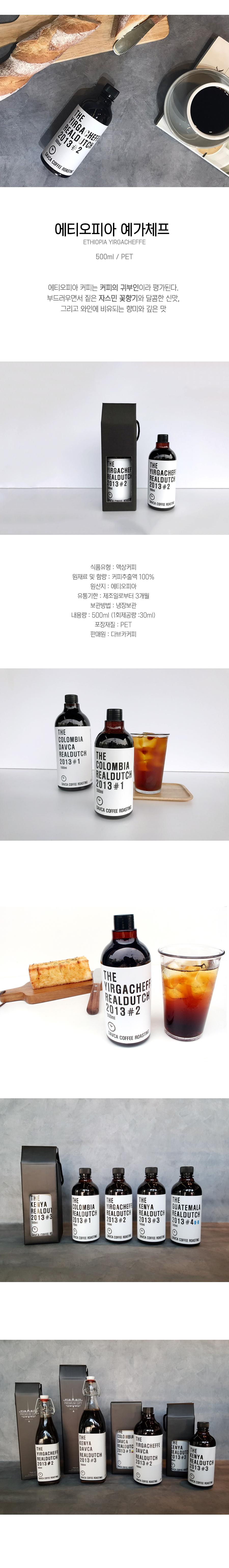 콜롬비아 수프리모-콜드브루더치커피원액 선물-액상커피-500ml-P - 다브카커피, 12,900원, 커피, 더치커피