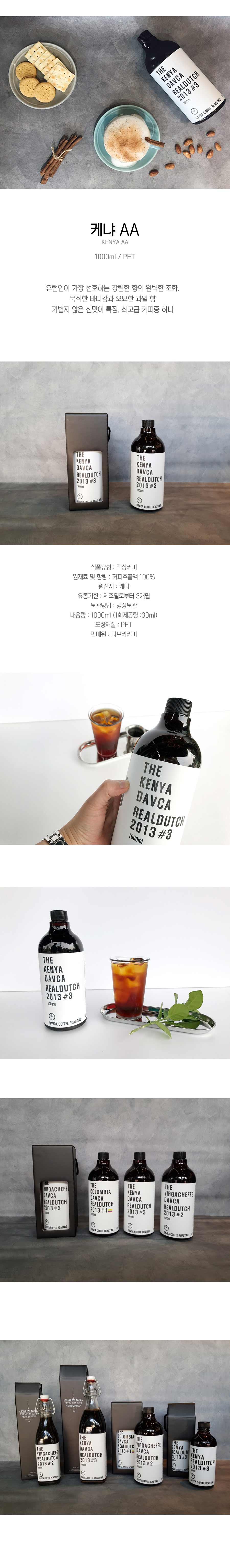 케냐AA-콜드브루더치커피원액 선물-1000ml-P - 다브카커피, 24,900원, 커피, 더치커피