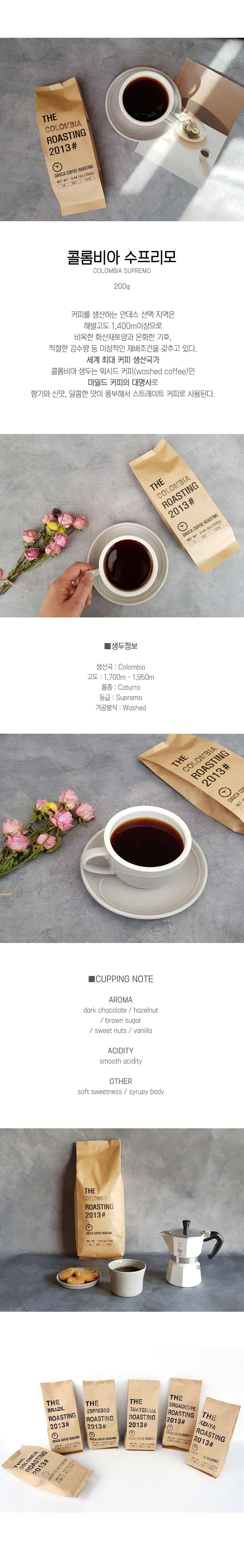 향좋은 부드러운 신선한원두커피 달콤향긋한 콜롬비아 200g - 다브카커피, 10,900원, 커피, 원두커피