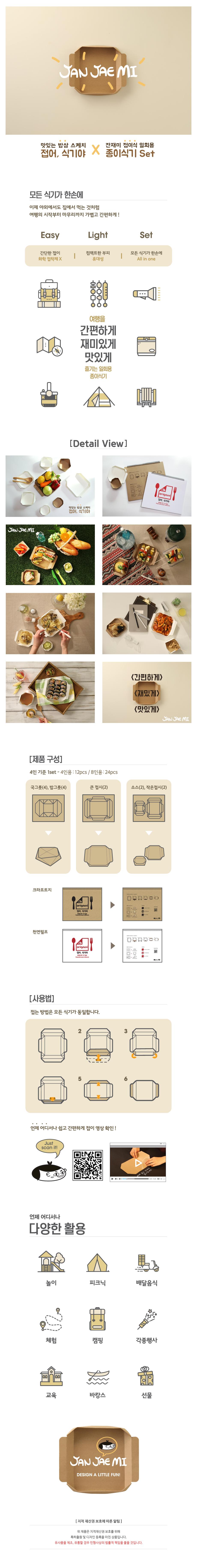 일회용 종이식기SET_ 접어 식기야 - 잔재미, 7,000원, 피크닉도시락/식기, 그릇/접시