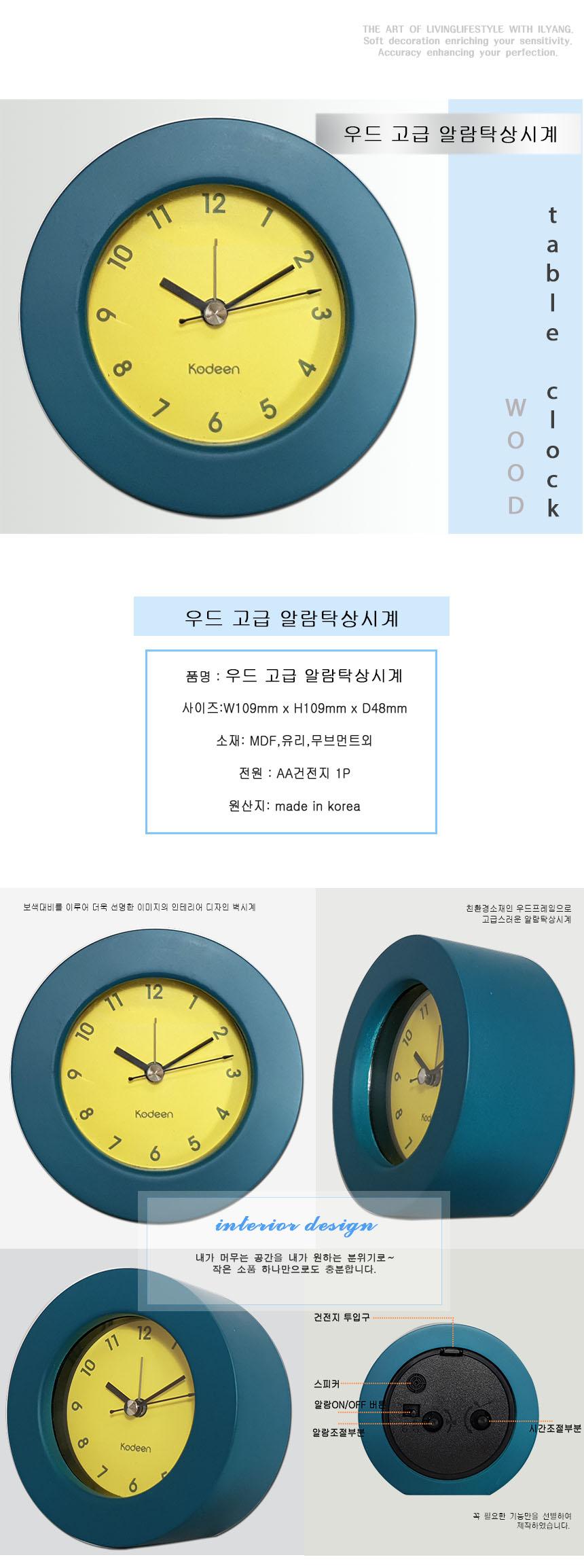 우드 고급 알람탁상시계 - 일이삼클락, 17,000원, 탁상시계, 우드