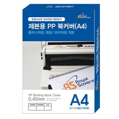 제본용표지 PP북커버 A4(100매)-사선투명
