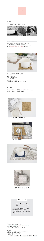 린넨 사이드프린지 코스터 (머스타드) - 메이메이, 4,500원, 컵받침/뚜껑/홀더, 컵받침