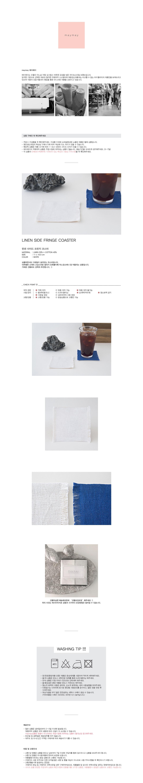 린넨 사이드프린지 코스터 (화이트) - 메이메이, 4,500원, 컵받침/뚜껑/홀더, 컵받침