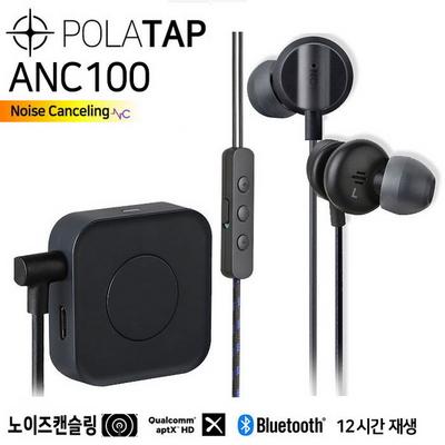블루투스 무선 노이즈캔슬링 폴라탭 ANC100 이어폰