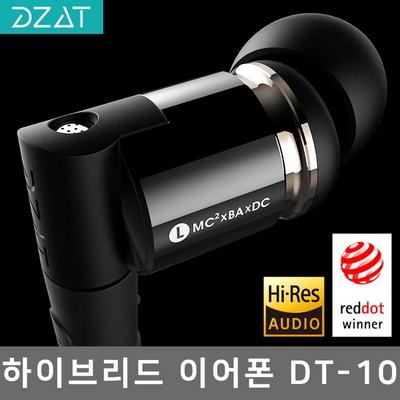 DZAT DT-10 하이브리드 BA 밸런스드 아마추어 이어폰