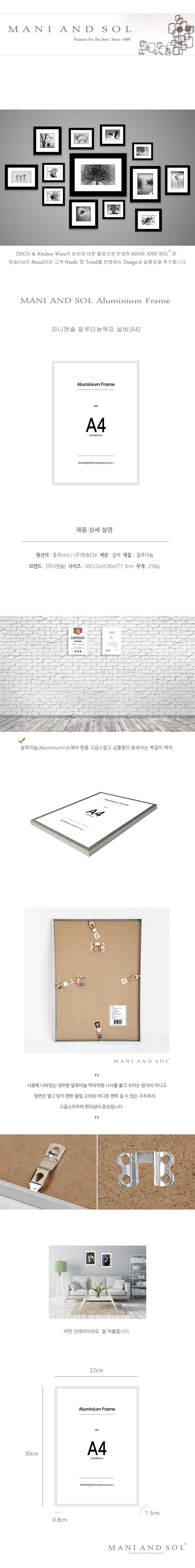 알루미늄액자A4(실버) - 마니앤솔, 8,900원, 액자, 벽걸이액자