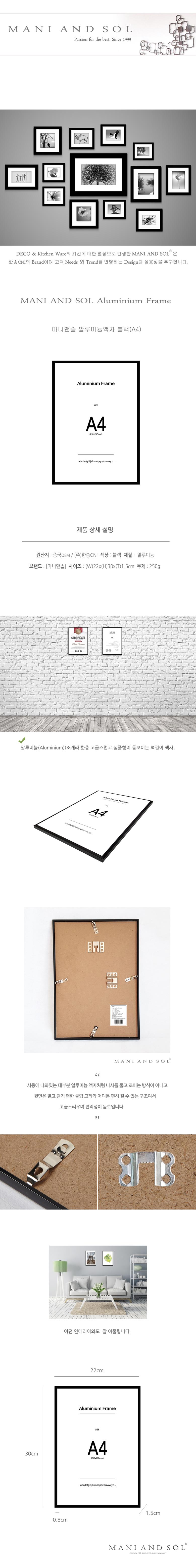 알루미늄액자A4(블랙) - 마니앤솔, 8,900원, 액자, 벽걸이액자