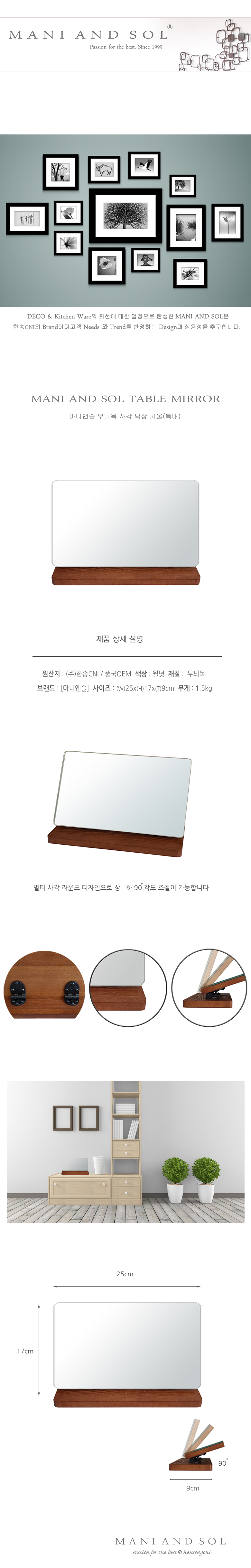 마니앤솔 월넛무늬목 탁상거울 - 마니앤솔, 13,900원, 거울, 탁상거울