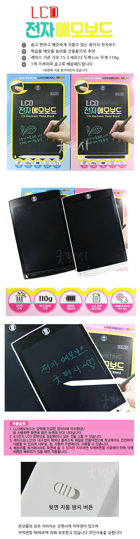 LCD 전자메모보드 - 굿팬시, 10,000원, 아이디어 상품, 아이디어 상품