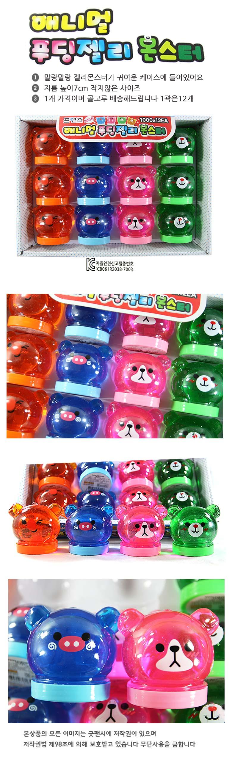 F 애니멀푸딩젤리몬스터 - 굿팬시, 1,000원, 놀이용품, 장난감
