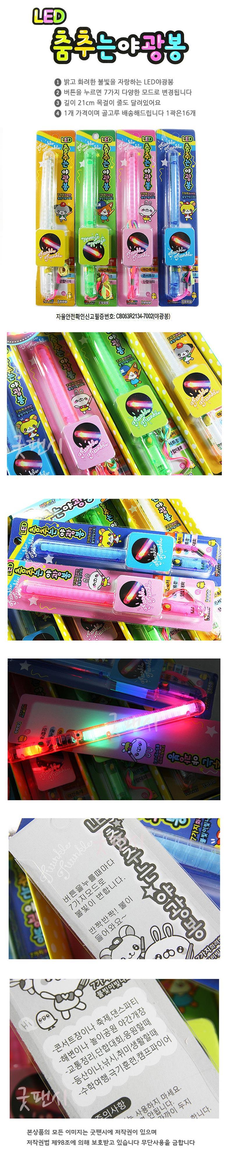 불빛파티봉/LED춤추는 야광봉 - 굿팬시, 1,000원, 파티용품, 펀/놀이용품