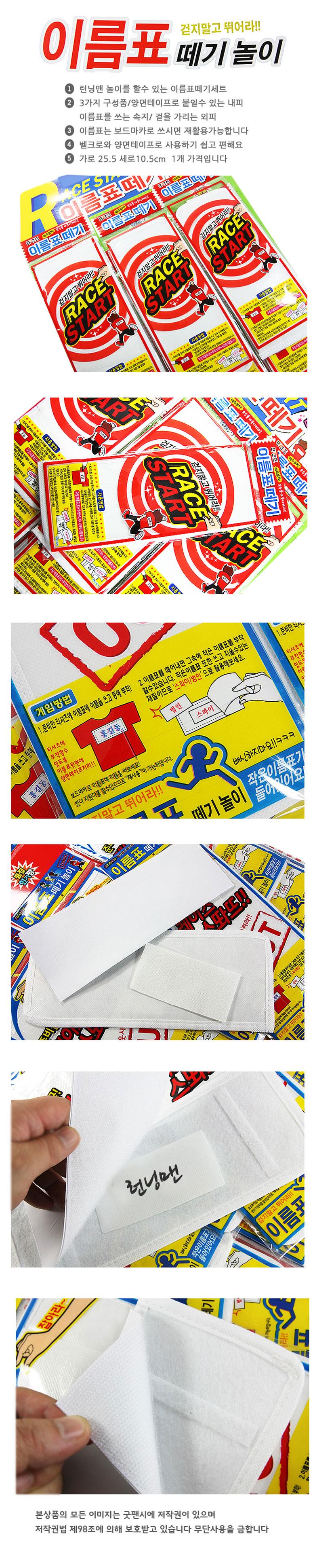 런닝맨 이름표떼기 - 굿팬시, 1,000원, 아이디어 상품, 아이디어 상품