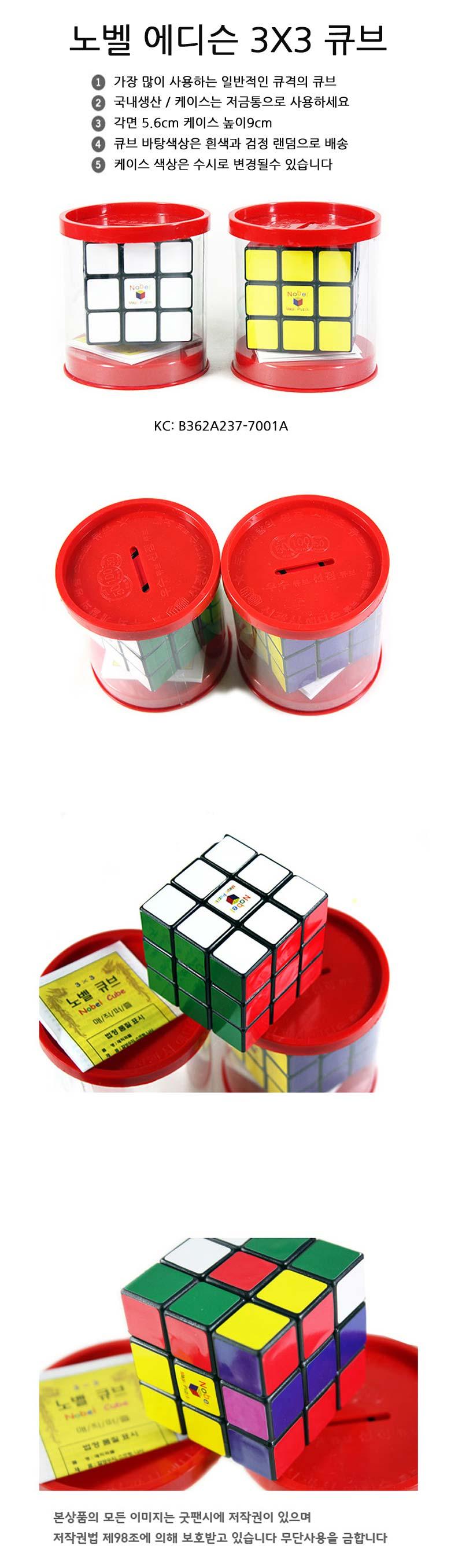 신광사 노벨 에디슨 3X3큐브 - 굿팬시, 3,000원, 조각/퍼즐, 큐브