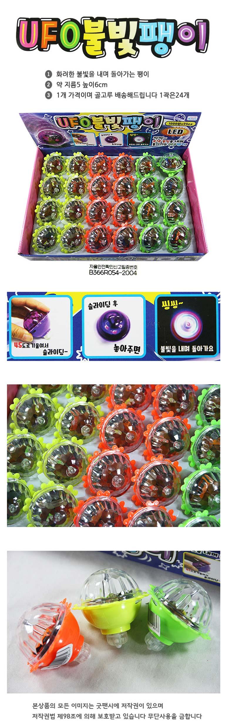UFO불빛팽이 - 굿팬시, 1,000원, 아이디어 상품, 아이디어 상품