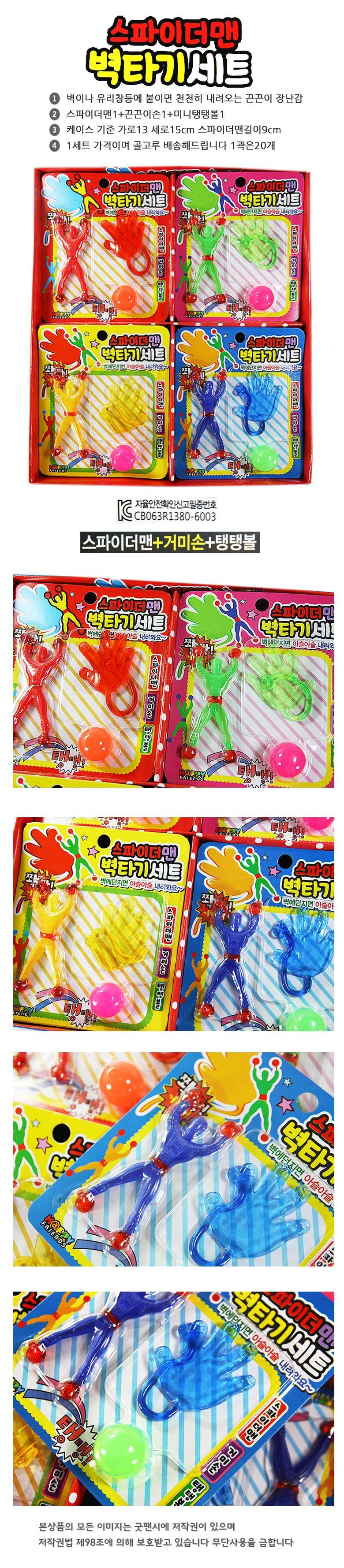 스파이더맨 벽타기 - 굿팬시, 1,000원, 아이디어 상품, 아이디어 상품