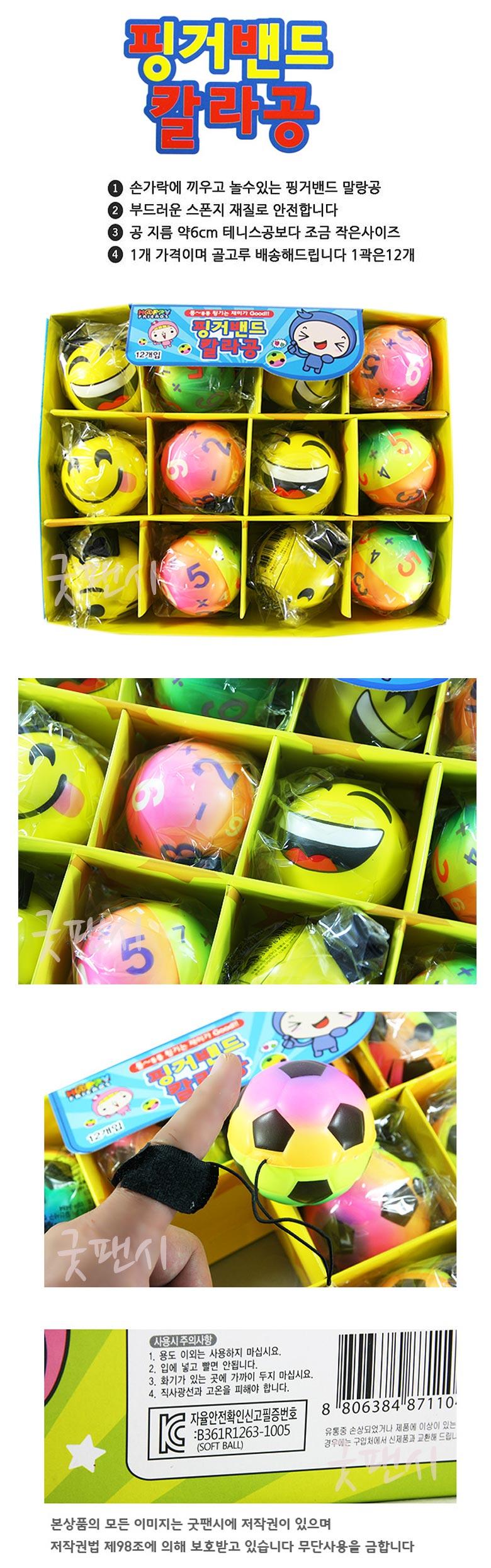 핑거밴드칼라공1,000원-굿팬시유아동, 유아완구/교구, 장난감, 장난감바보사랑핑거밴드칼라공1,000원-굿팬시유아동, 유아완구/교구, 장난감, 장난감바보사랑