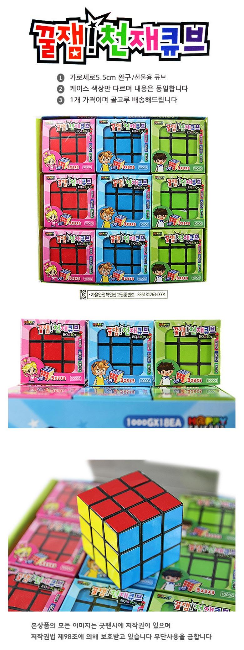 꿀잼 천재큐브 - 굿팬시, 1,000원, 조각/퍼즐, 큐브