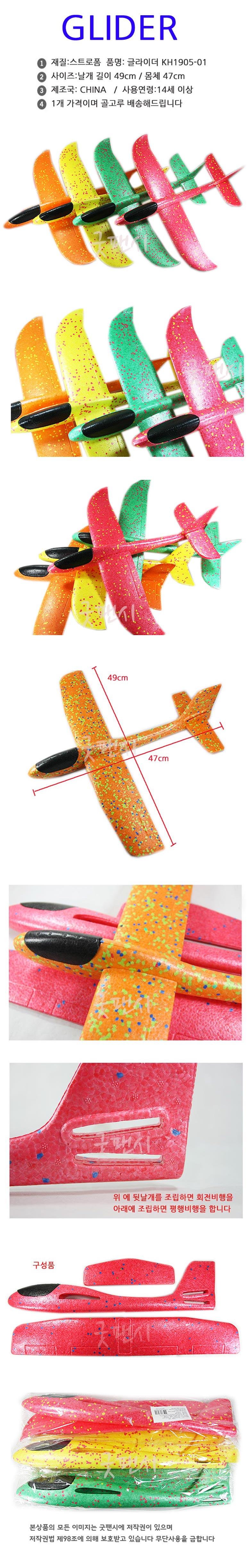 스티로폼 글라이더 - 굿팬시, 3,000원, 항공기/배 모형, 비행기 모형