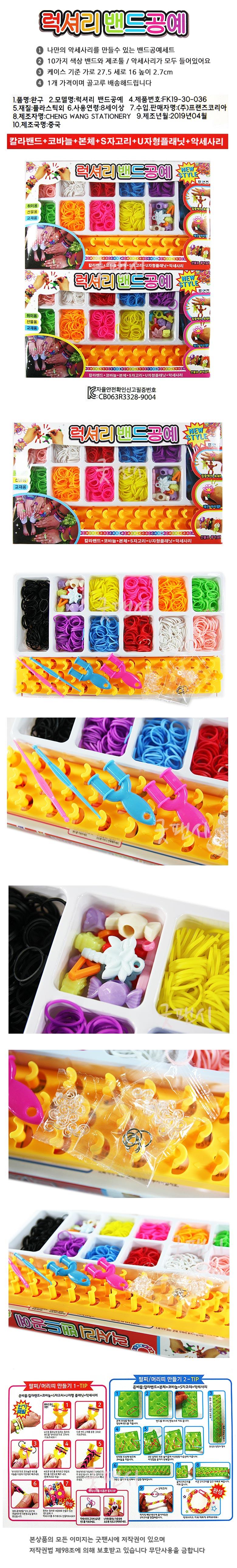 럭셔리 컬러밴드공예 중 - 굿팬시, 3,000원, 비즈공예, 비즈공예 패키지