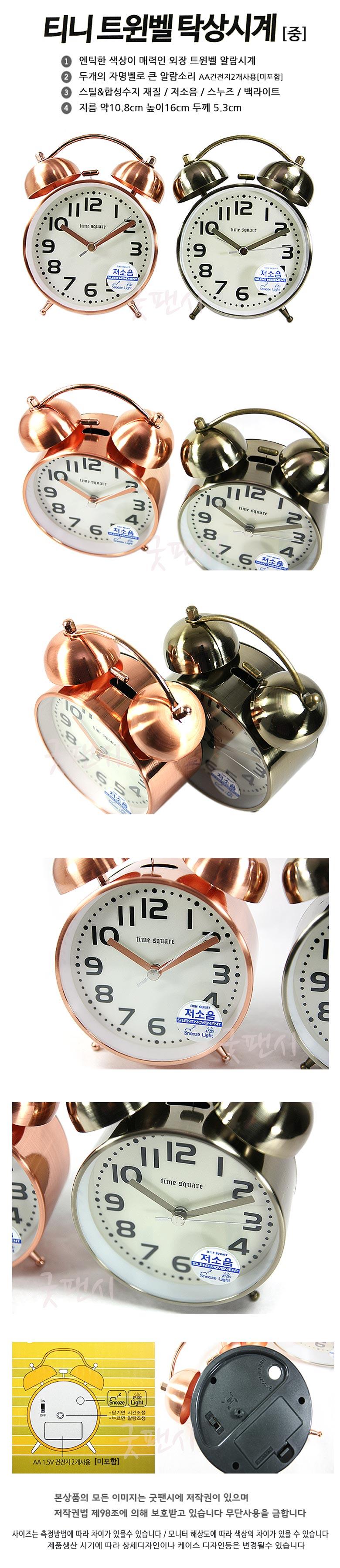 트니 트윈벨 탁상시계(중) - 굿팬시, 24,500원, 알람/탁상시계, 디자인시계