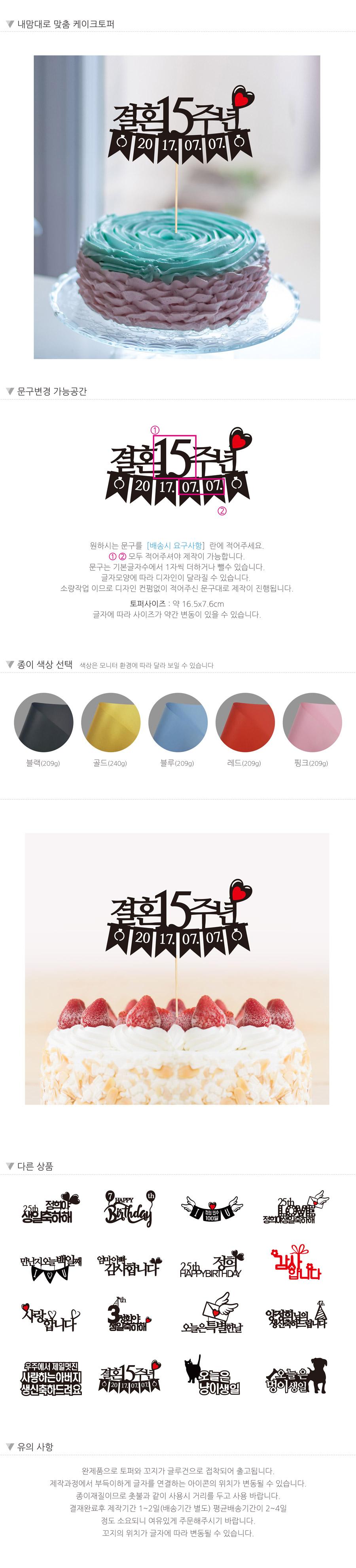 결혼기념일-맞춤 케이크토퍼 - 인디고팝, 8,500원, 파티용품, 데코/장식용품
