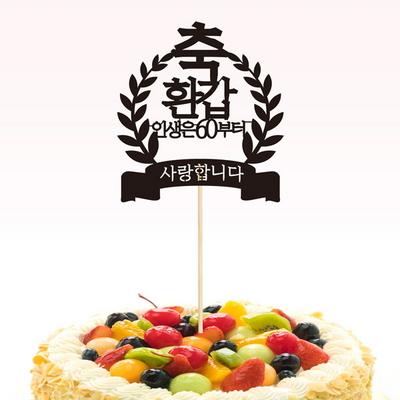 축 환갑-맞춤 케이크토퍼