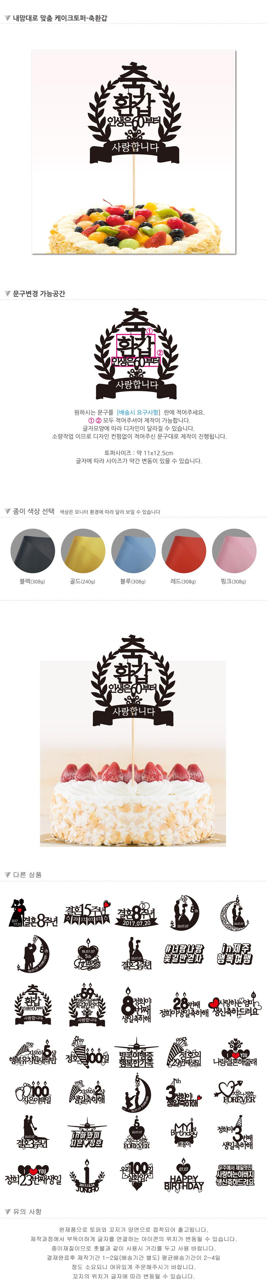 축 환갑-맞춤 케이크토퍼 - 인디파티, 5,900원, 파티용품, 데코/장식용품