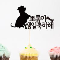 강아지생일2-맞춤 케이크토퍼