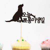 강아지생일1-맞춤 케이크토퍼