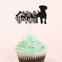 강아지생일-맞춤 케이크토퍼